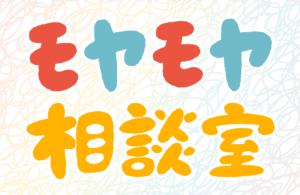 モヤモヤ相談室タイトル