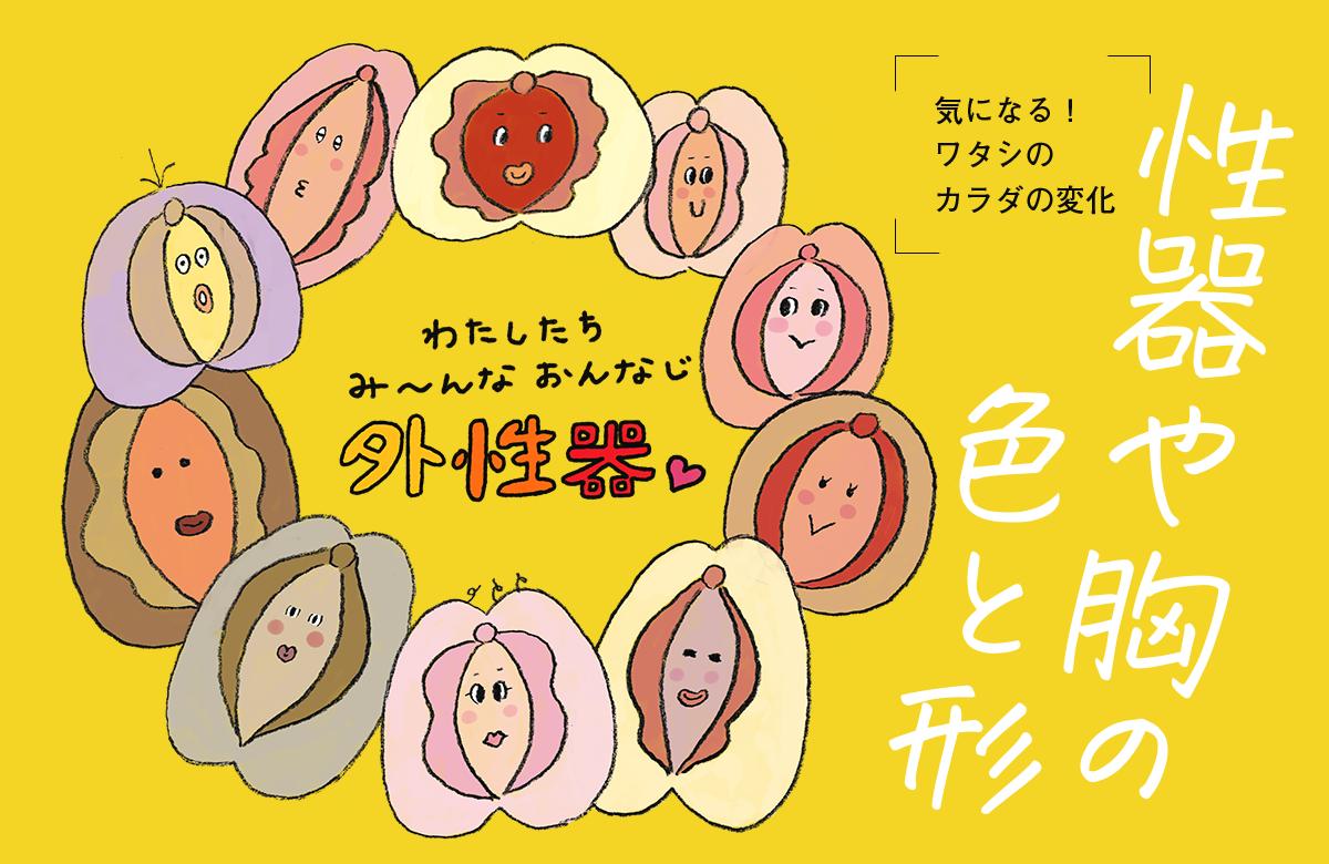 性器や胸の色と形のメインビジュアル