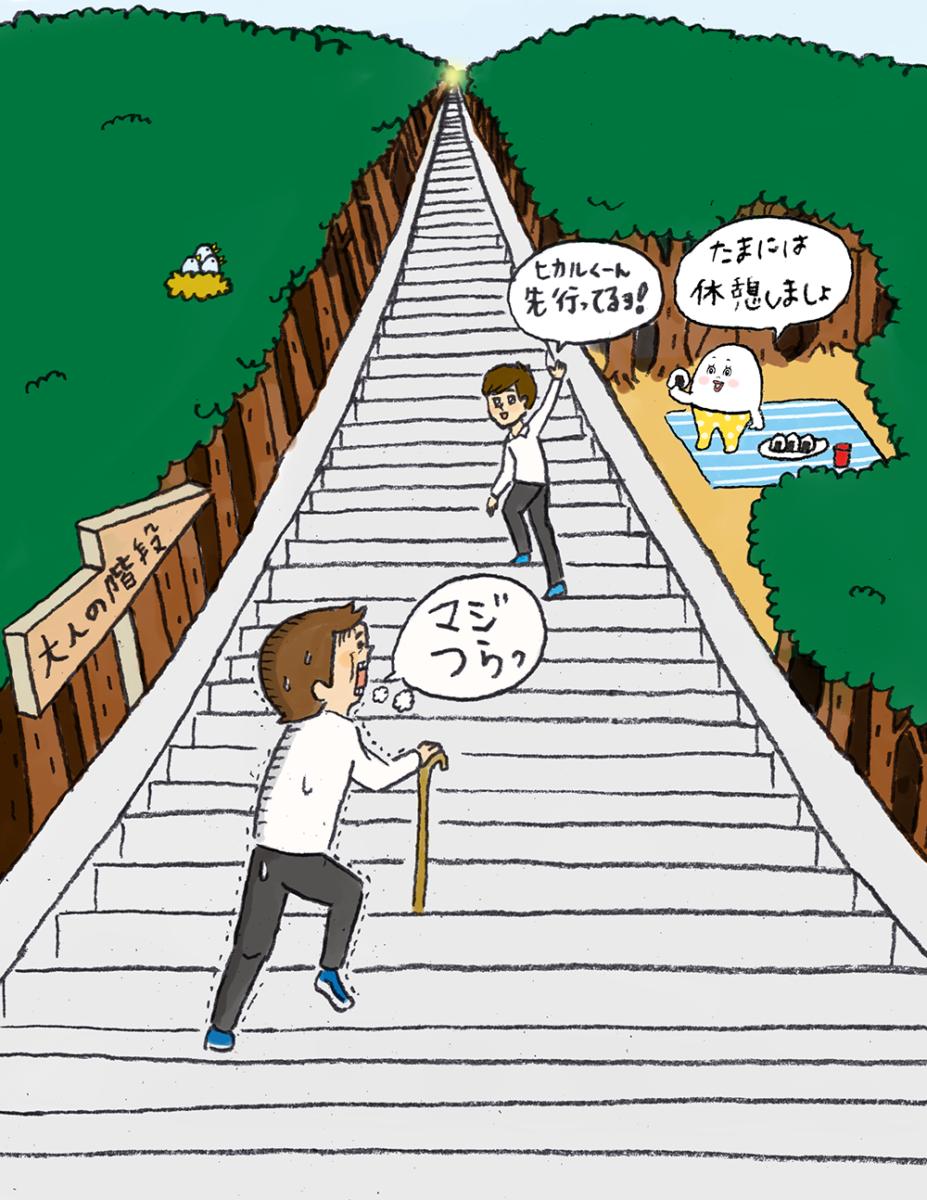 大人の階段上る_気になる!ワタシのココロの変化【なんで人と比べてしまうんだろう】_03
