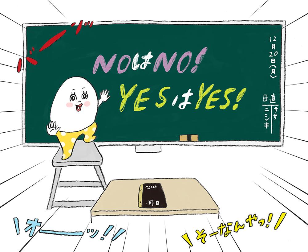 NOはNO!YESはYES!