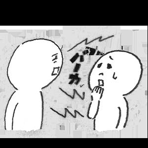 精神的暴力|性知る?vol.14 デートDV