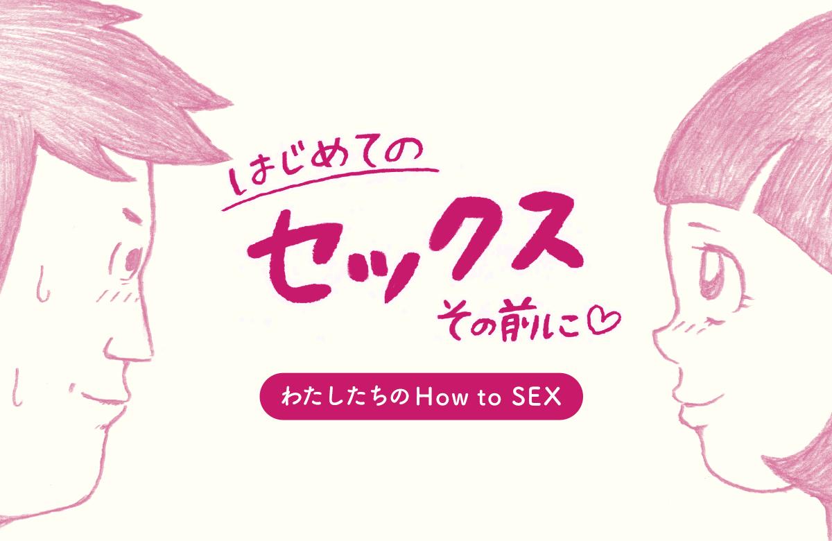 はじめてのセックス、その前に。わたしたちのHow to SEXのタイトル画像