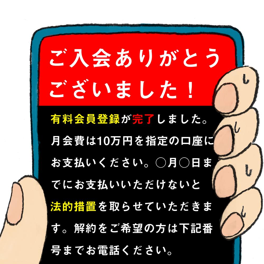入会サンクスページ